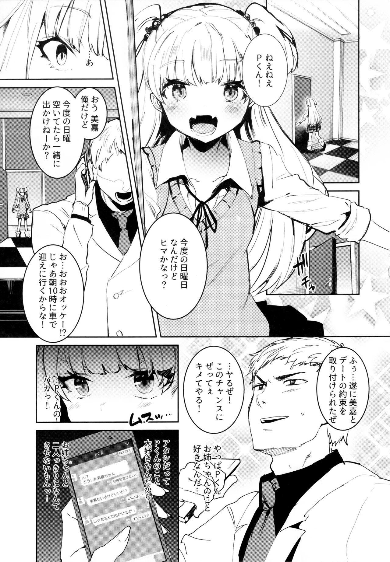Jougasaki Shimai to DOKI MEKI Vacation! 2