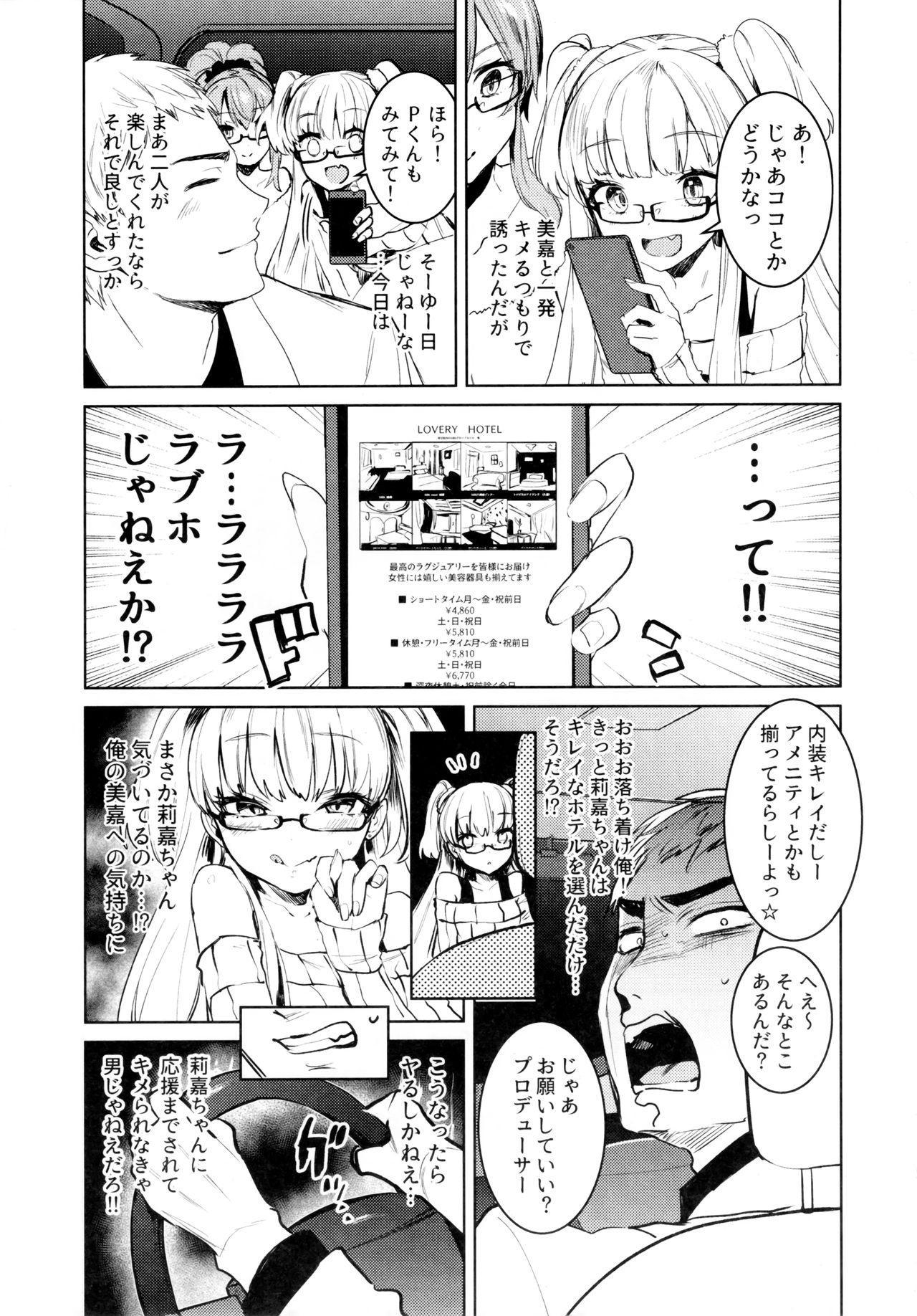 Jougasaki Shimai to DOKI MEKI Vacation! 4