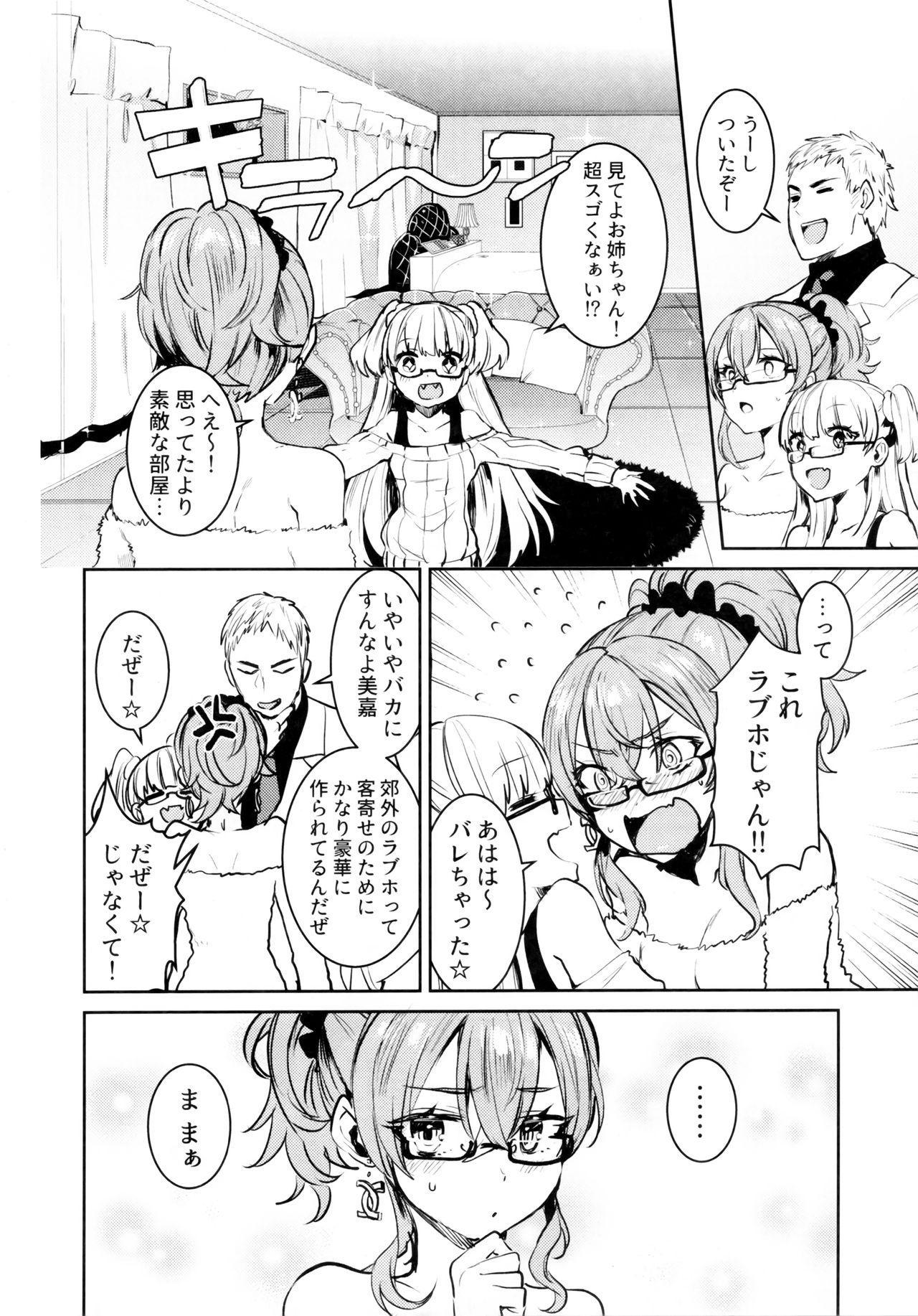 Jougasaki Shimai to DOKI MEKI Vacation! 5