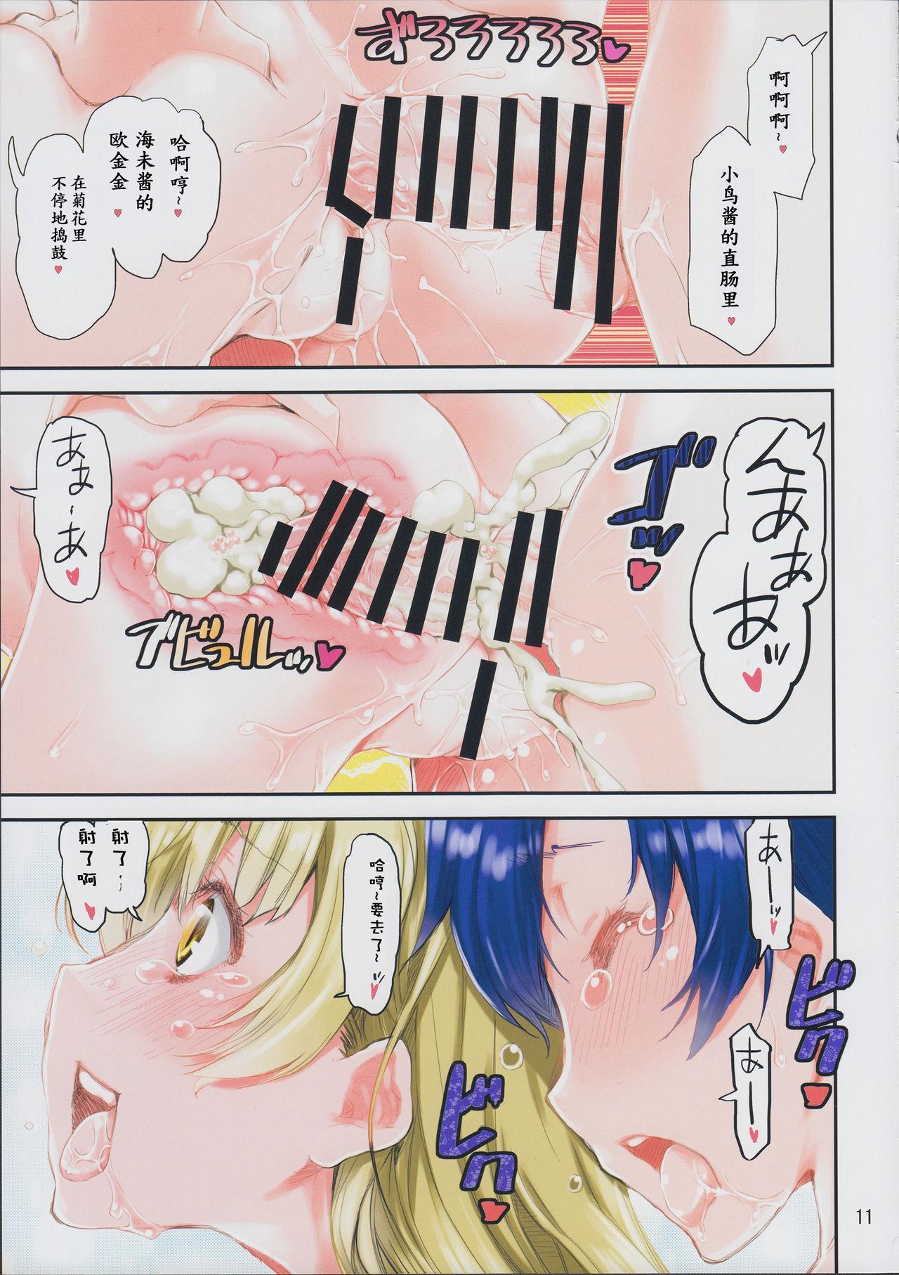 Umi-chan o Futari de Succhau Hon 11