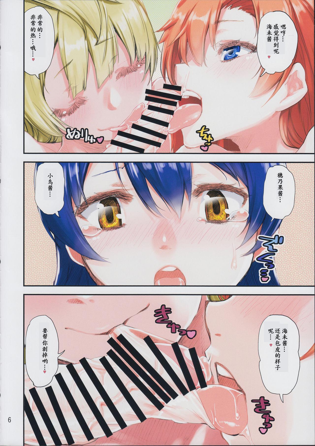 Umi-chan o Futari de Succhau Hon 6