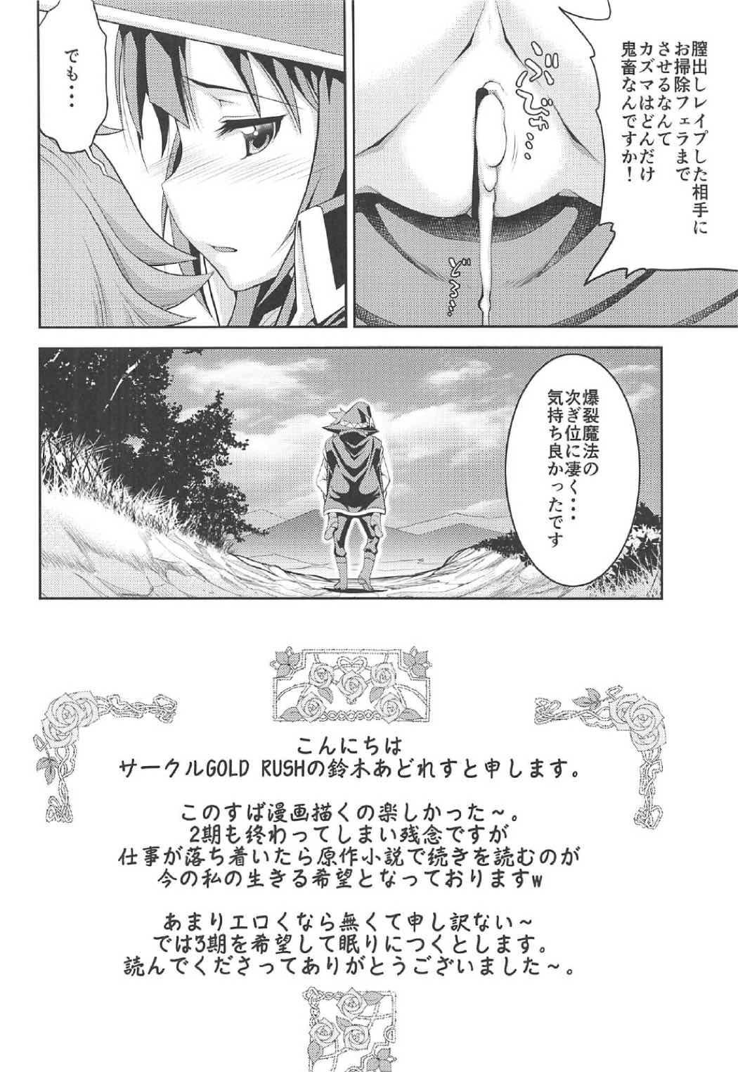 Kono Subarashii Goudoushi ni Syukufuku o! 10