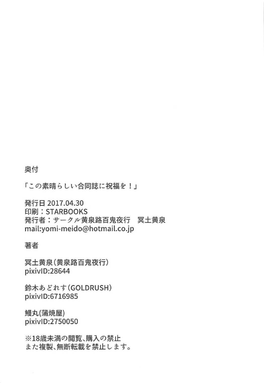 Kono Subarashii Goudoushi ni Syukufuku o! 16