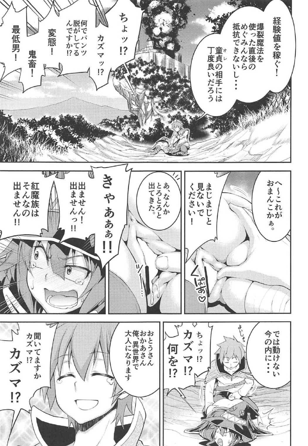 Kono Subarashii Goudoushi ni Syukufuku o! 7