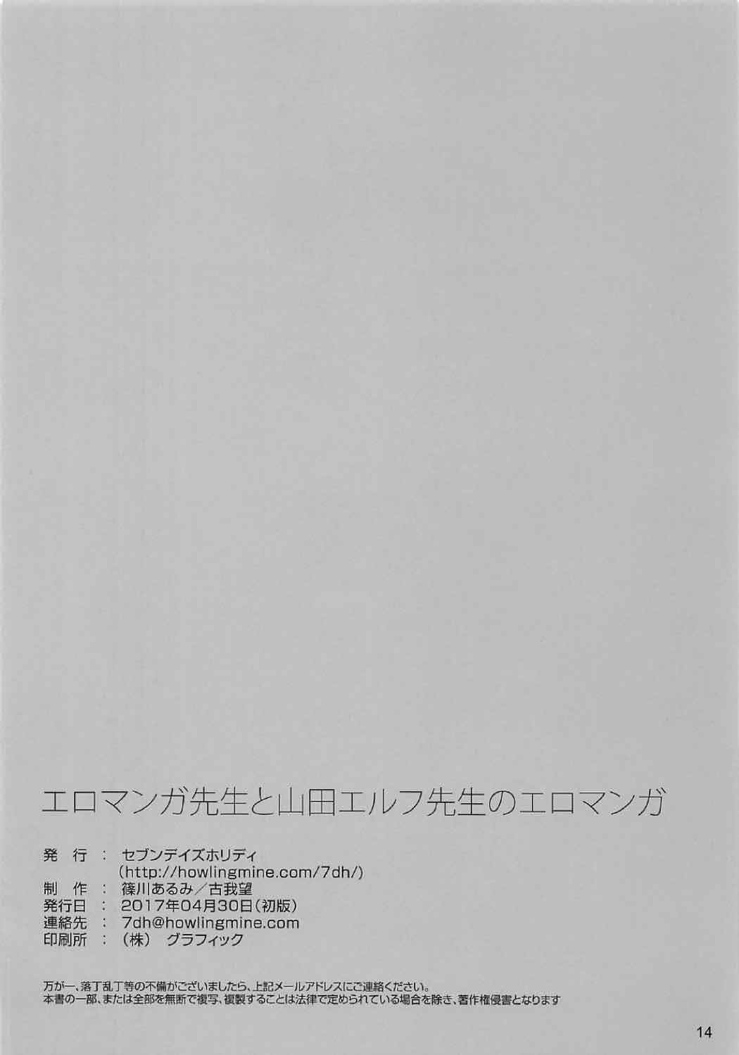 Eromanga Sensei to Yamada Elf Sensei no Eromanga 12