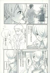 Shino wa Wakatte Kurenai 1