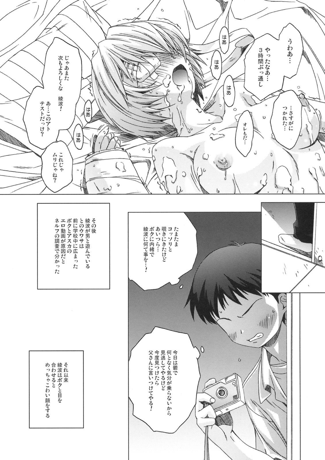 Re:Idol 19