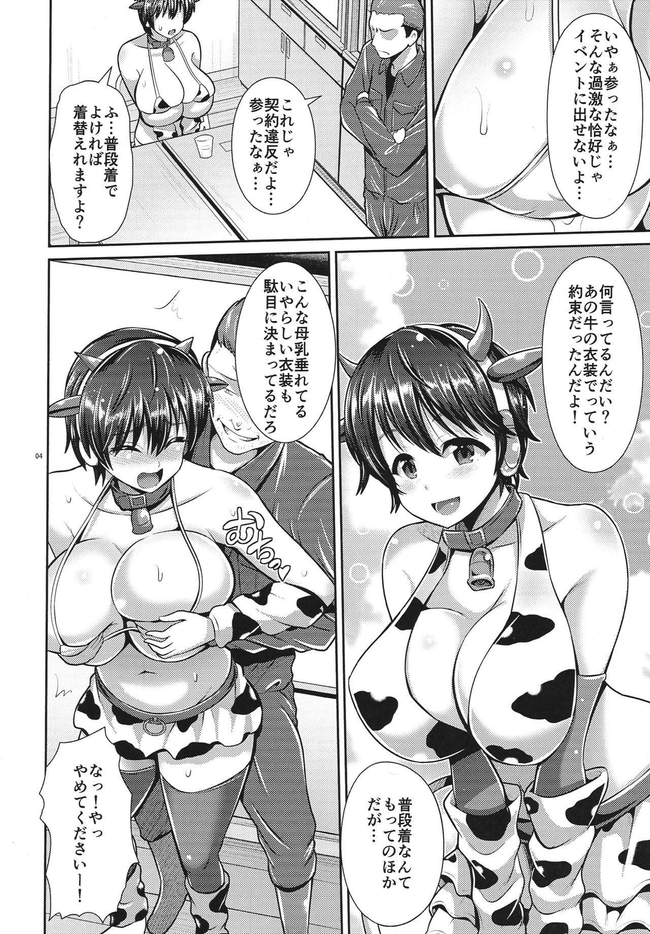 Oikawa-san no Oppai Shibori 4