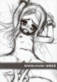 Himeikangoku 2