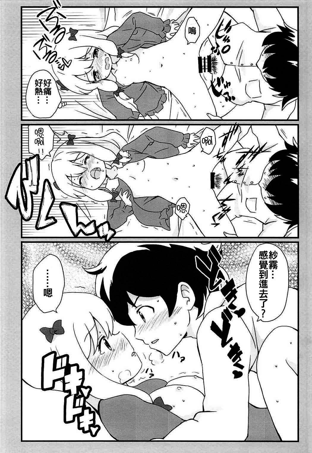 Sagiri-chan to Limit Break 11