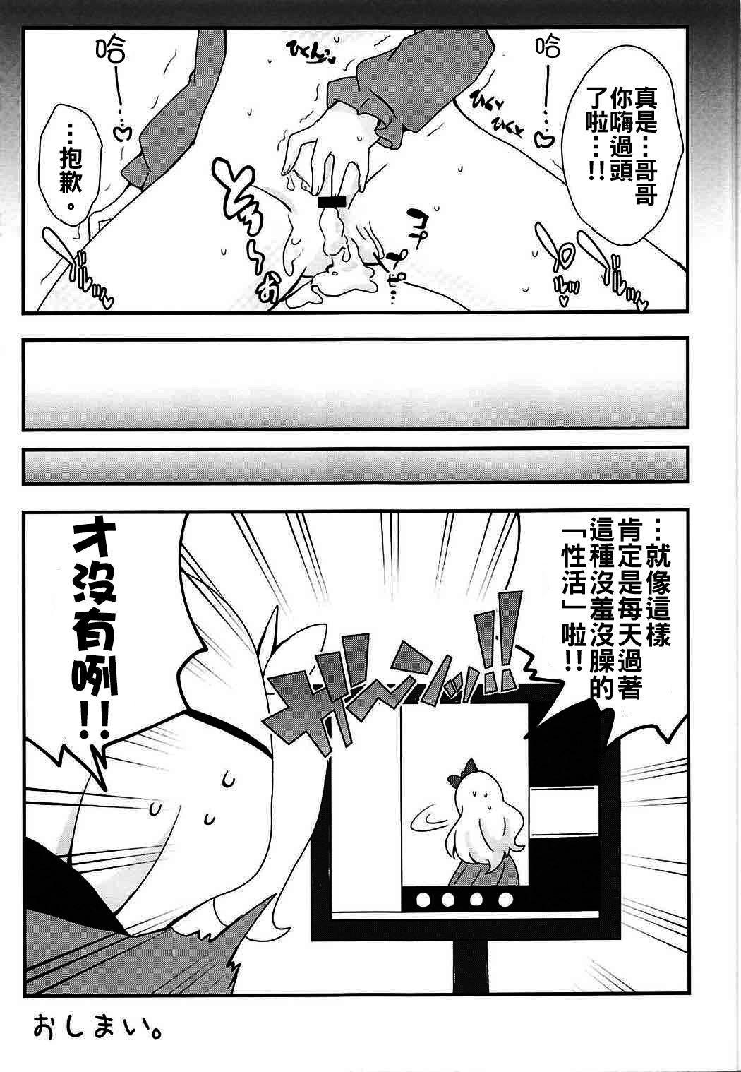Sagiri-chan to Limit Break 16