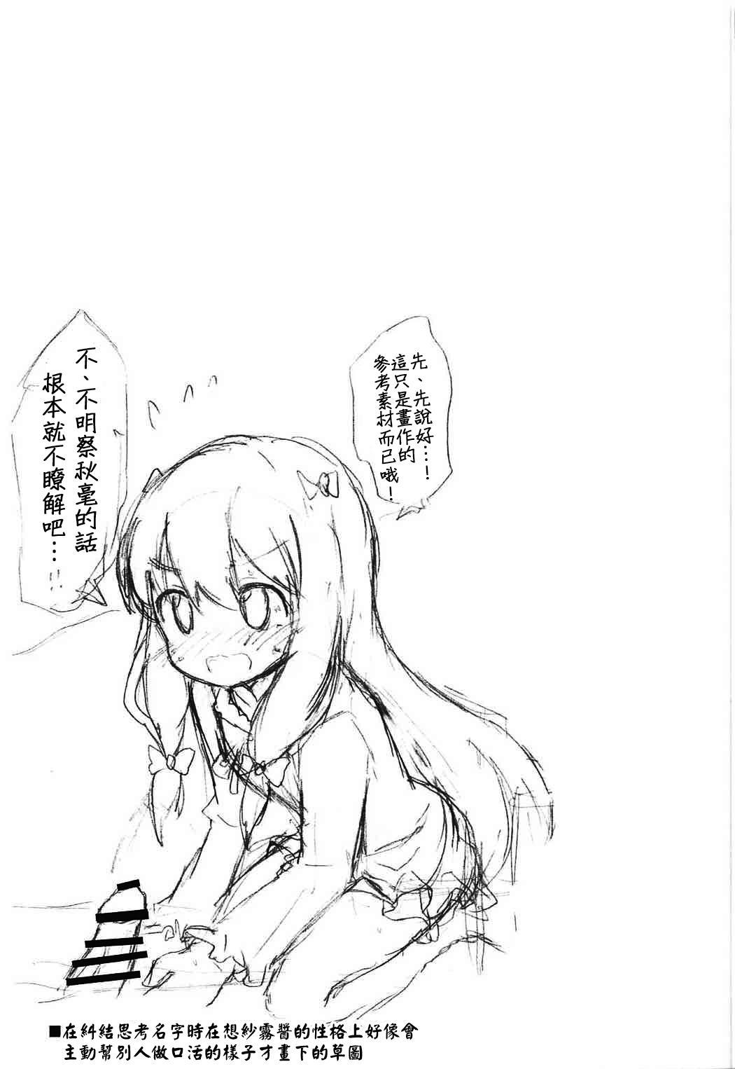 Sagiri-chan to Limit Break 18