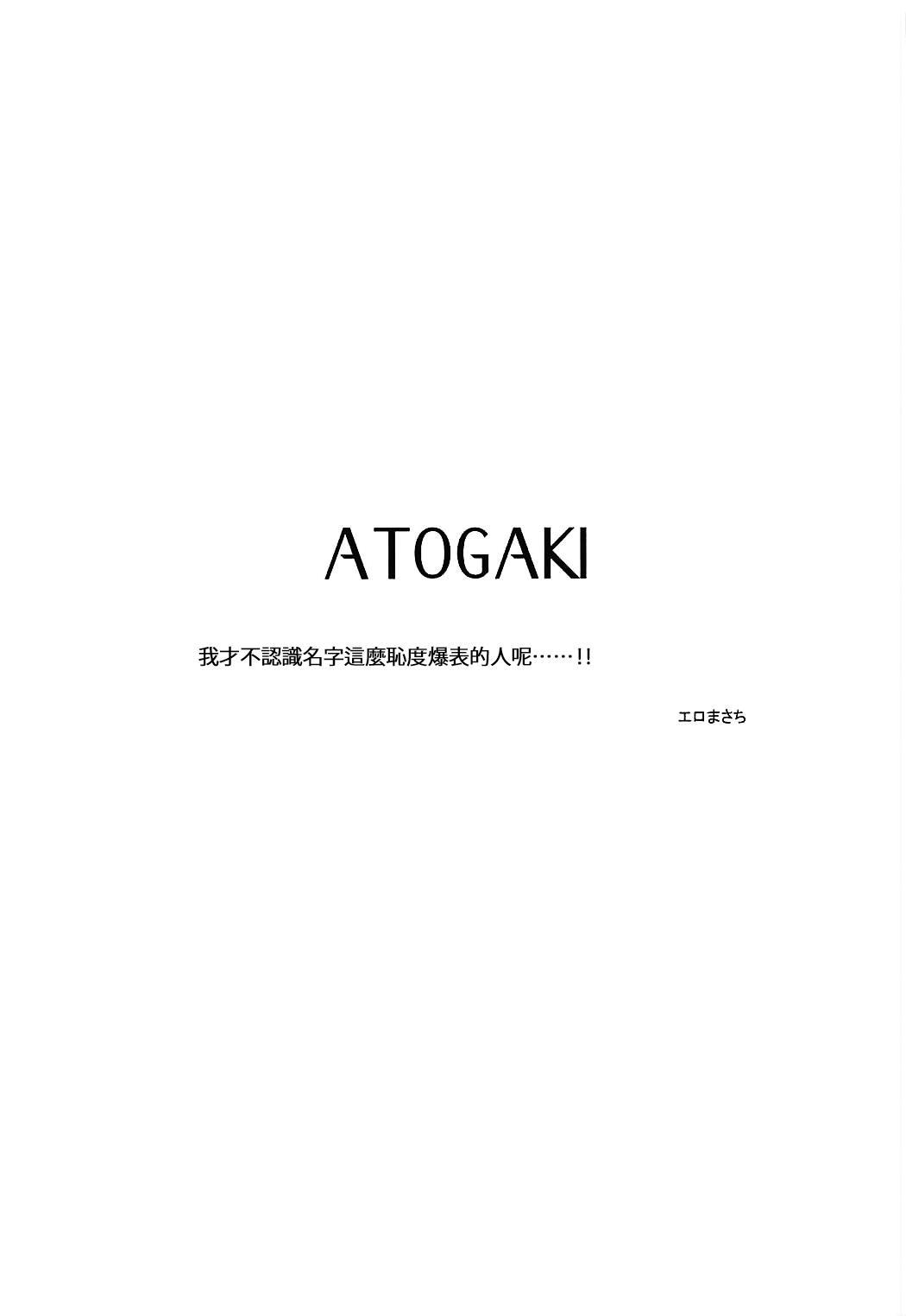 Sagiri-chan to Limit Break 20