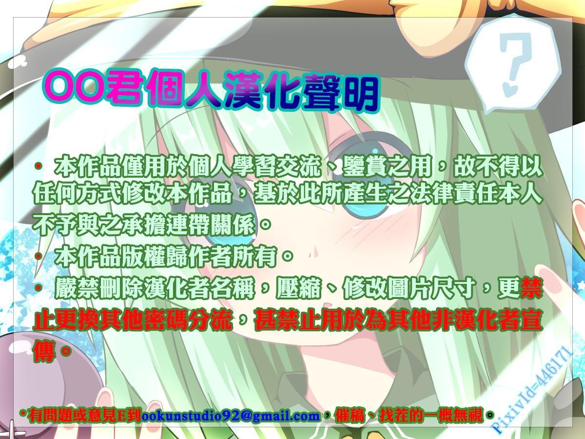 Sagiri-chan to Limit Break 24
