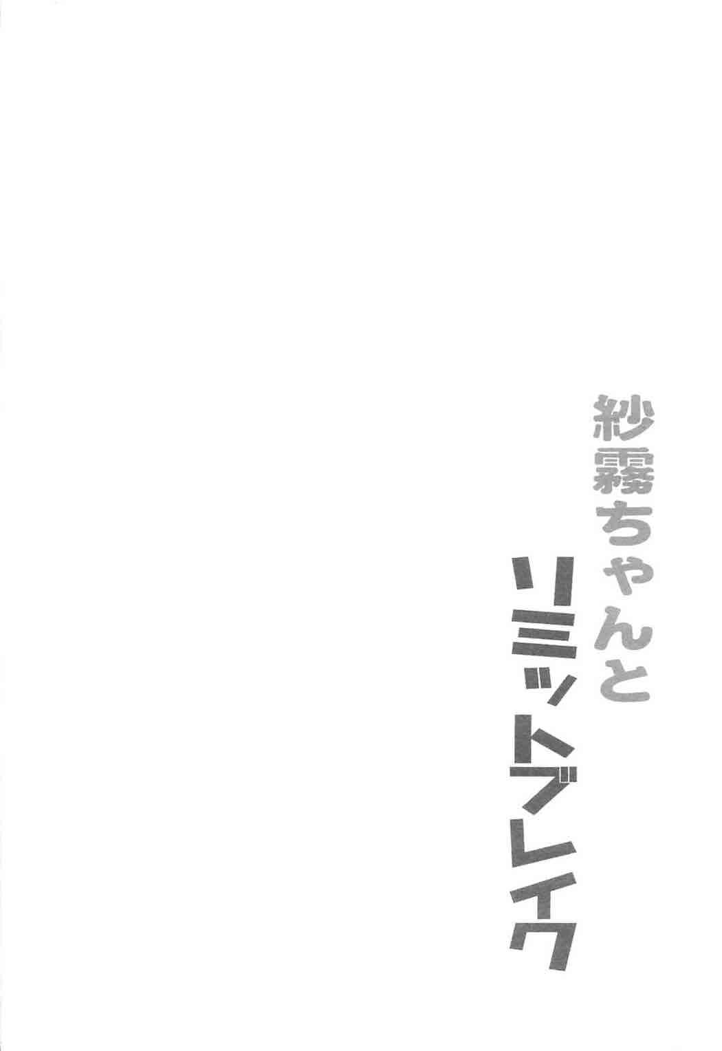 Sagiri-chan to Limit Break 3