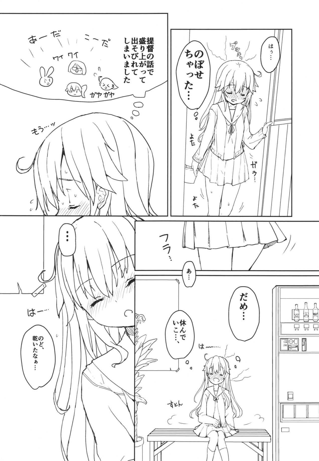 Ushio no Onsen Kuchikukan 9