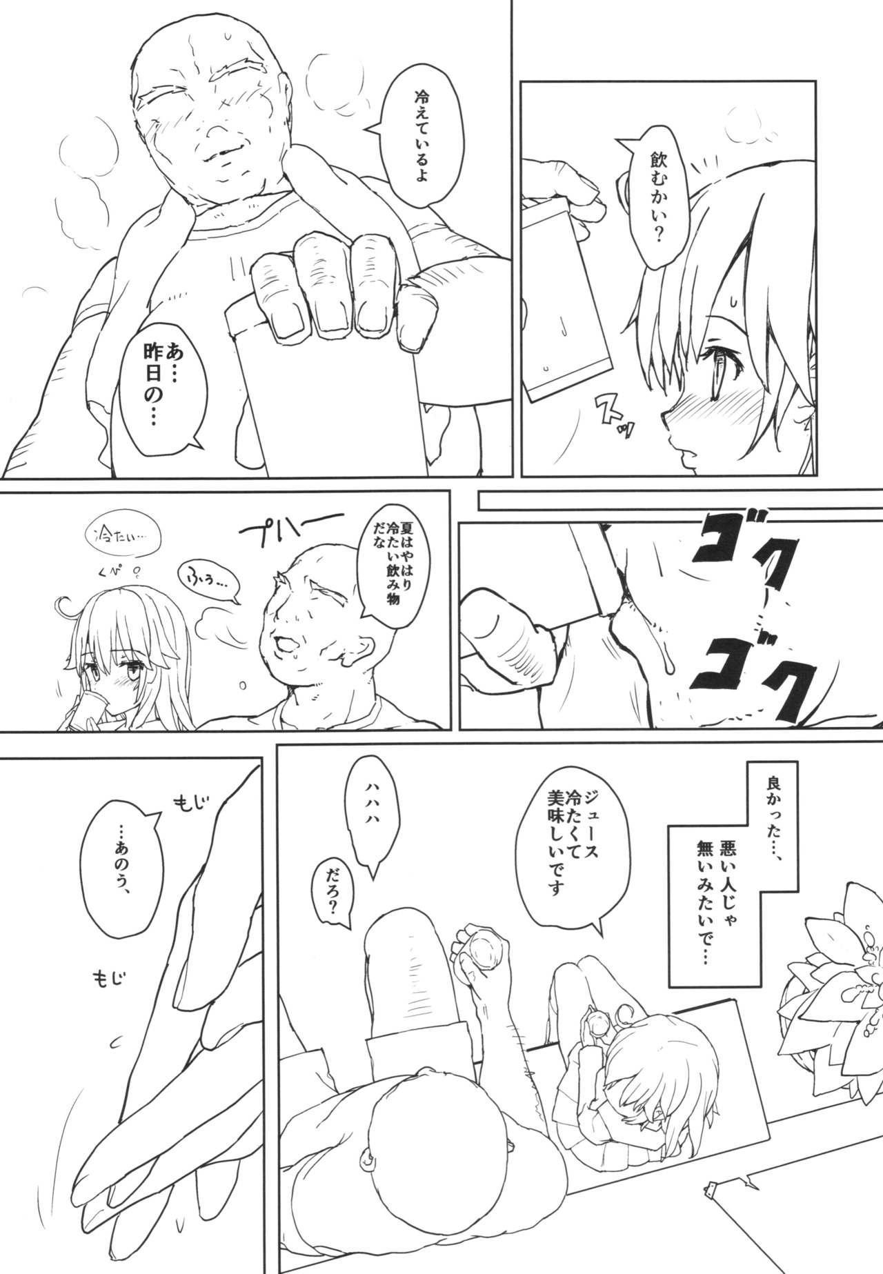 Ushio no Onsen Kuchikukan 10