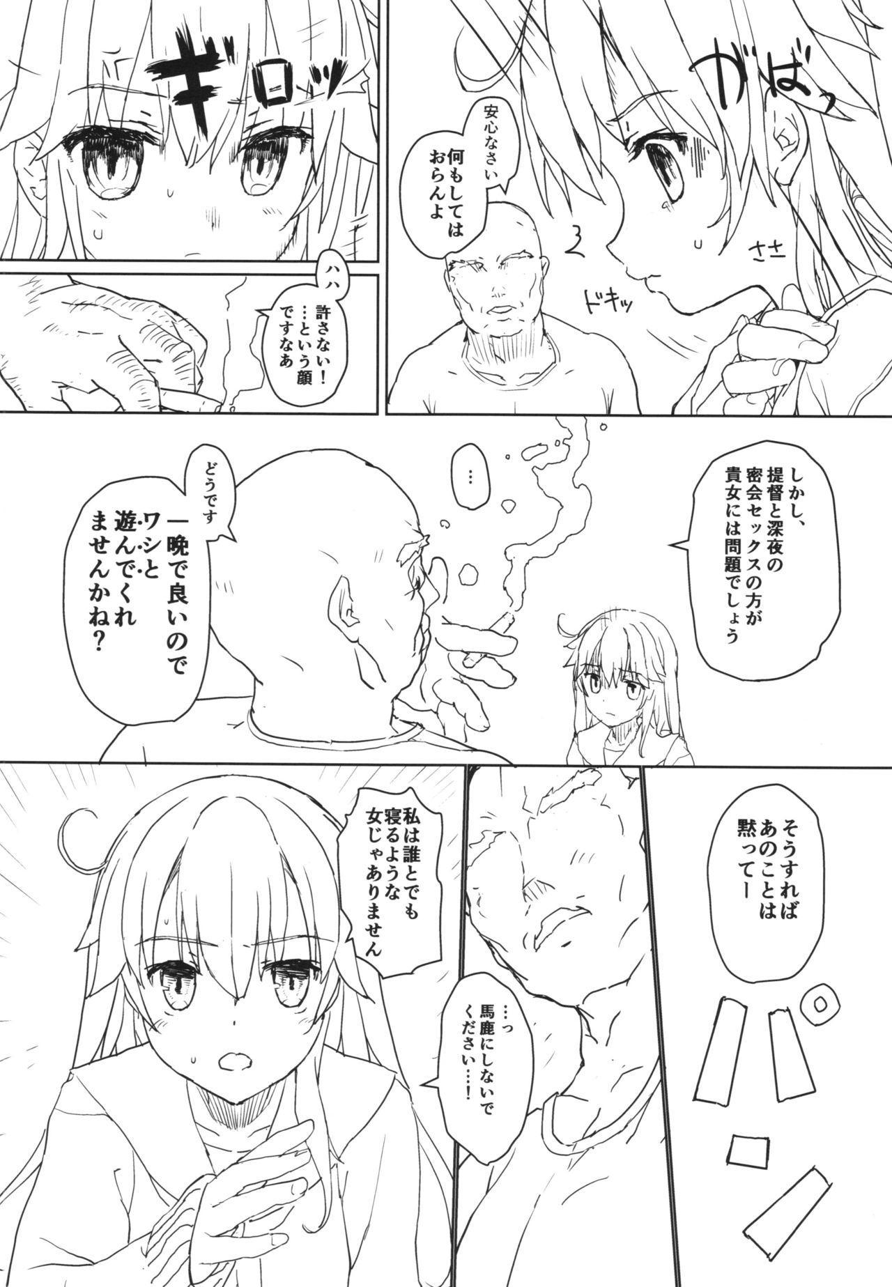 Ushio no Onsen Kuchikukan 13