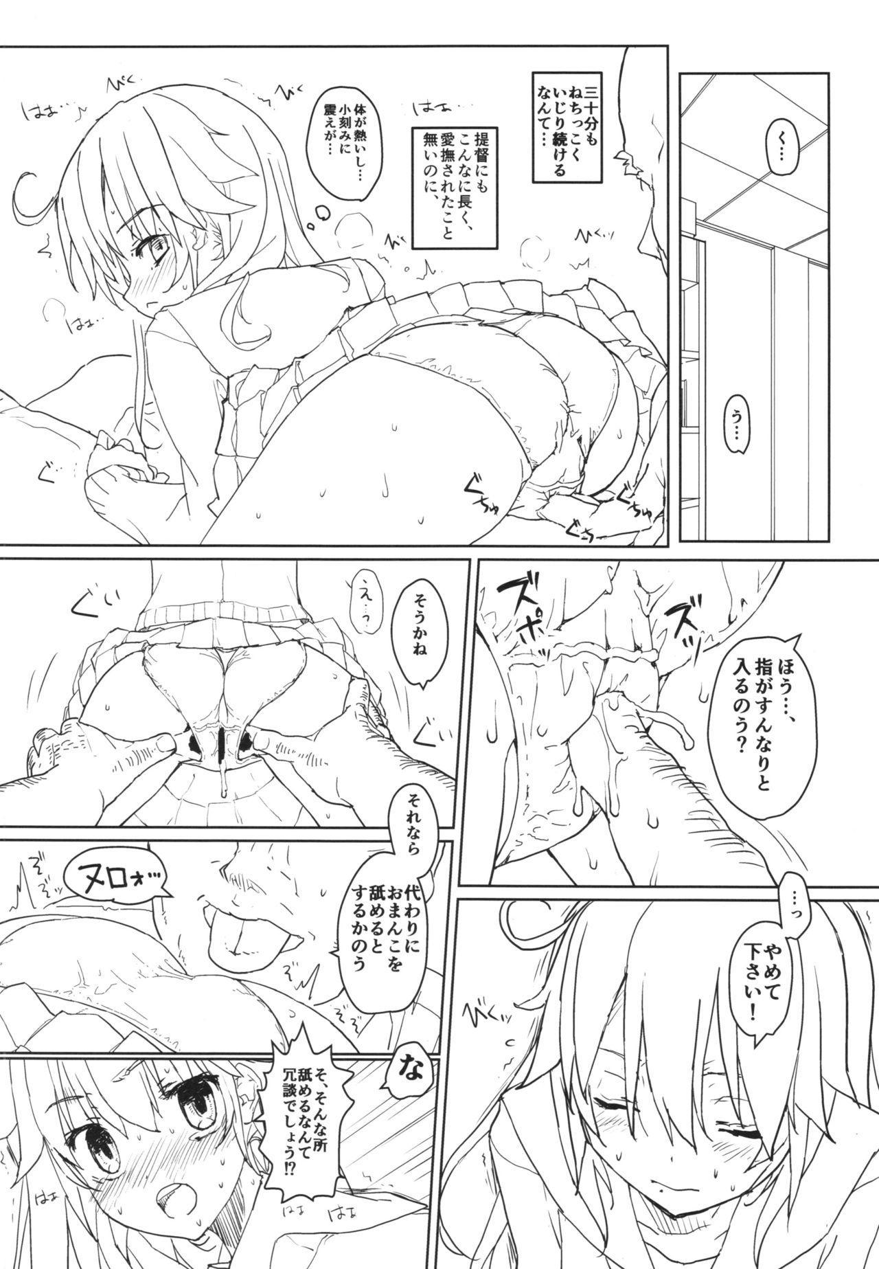 Ushio no Onsen Kuchikukan 15