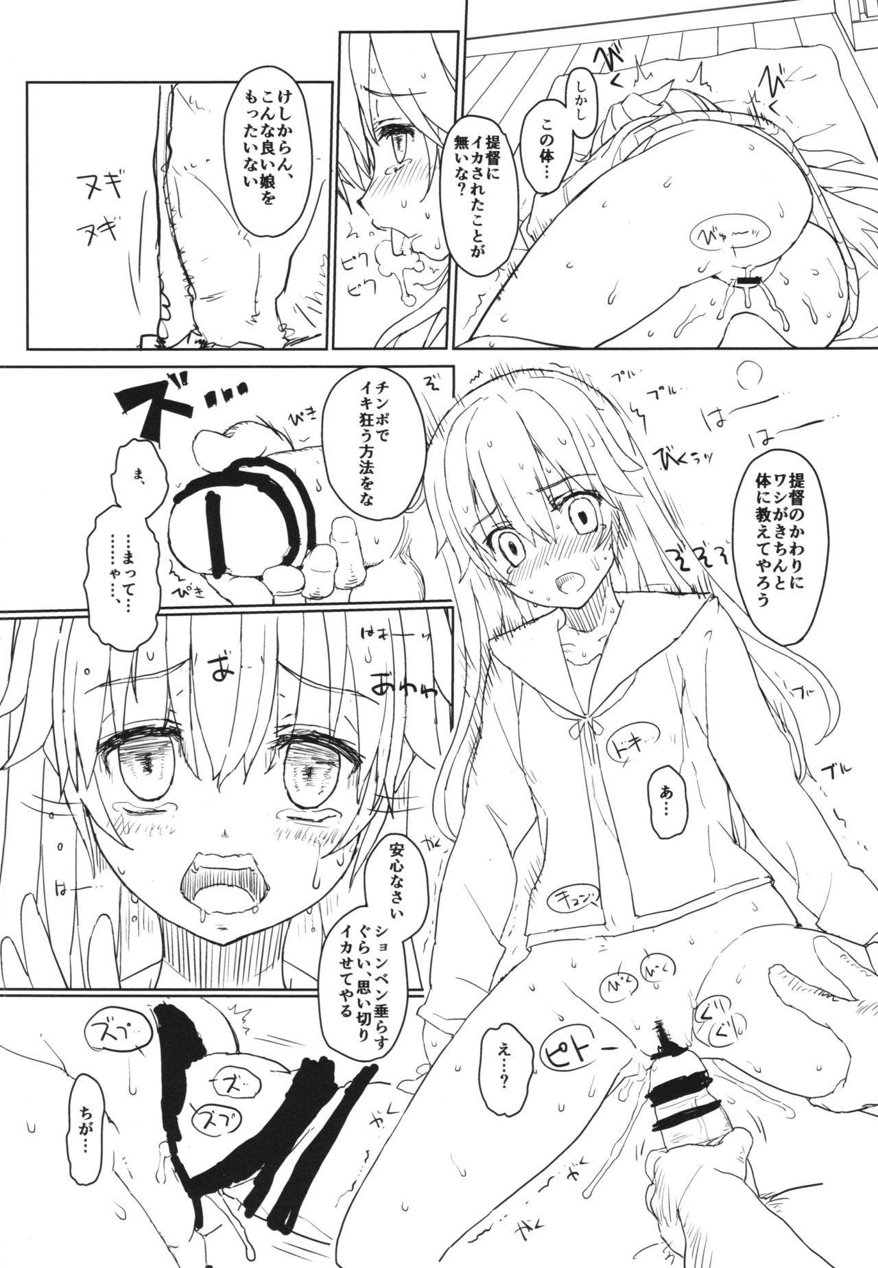 Ushio no Onsen Kuchikukan 19