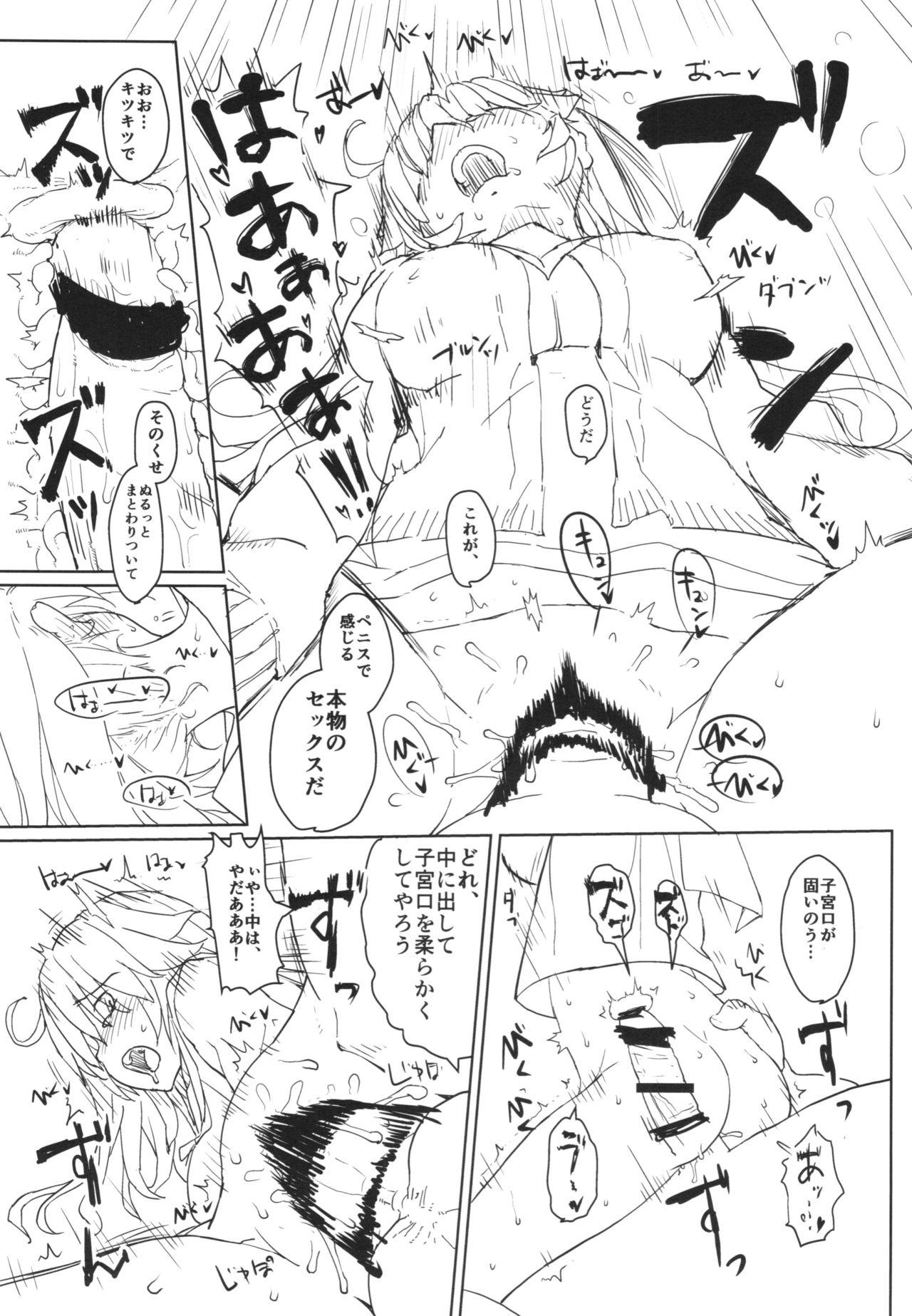Ushio no Onsen Kuchikukan 20