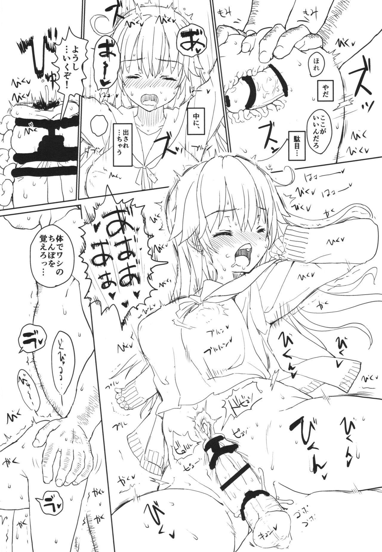 Ushio no Onsen Kuchikukan 21