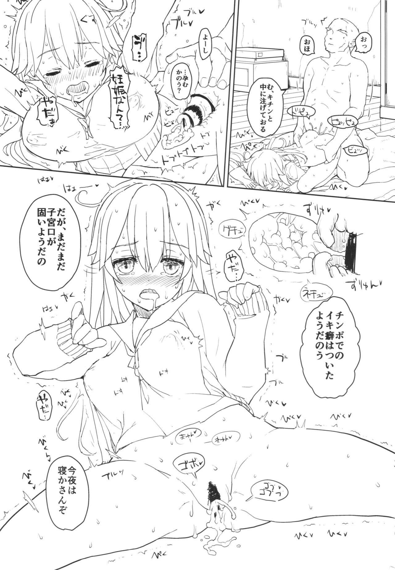 Ushio no Onsen Kuchikukan 22
