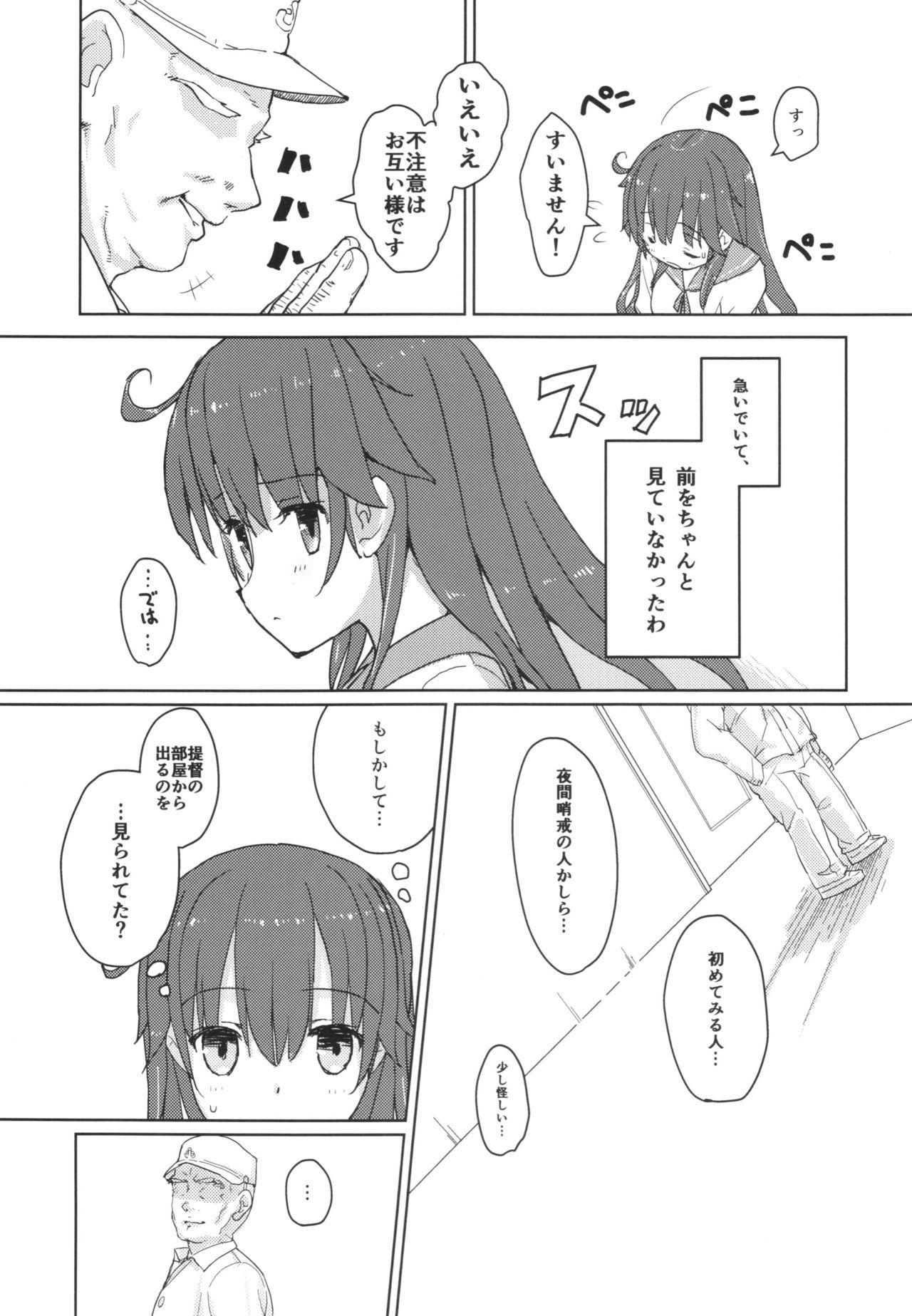 Ushio no Onsen Kuchikukan 4