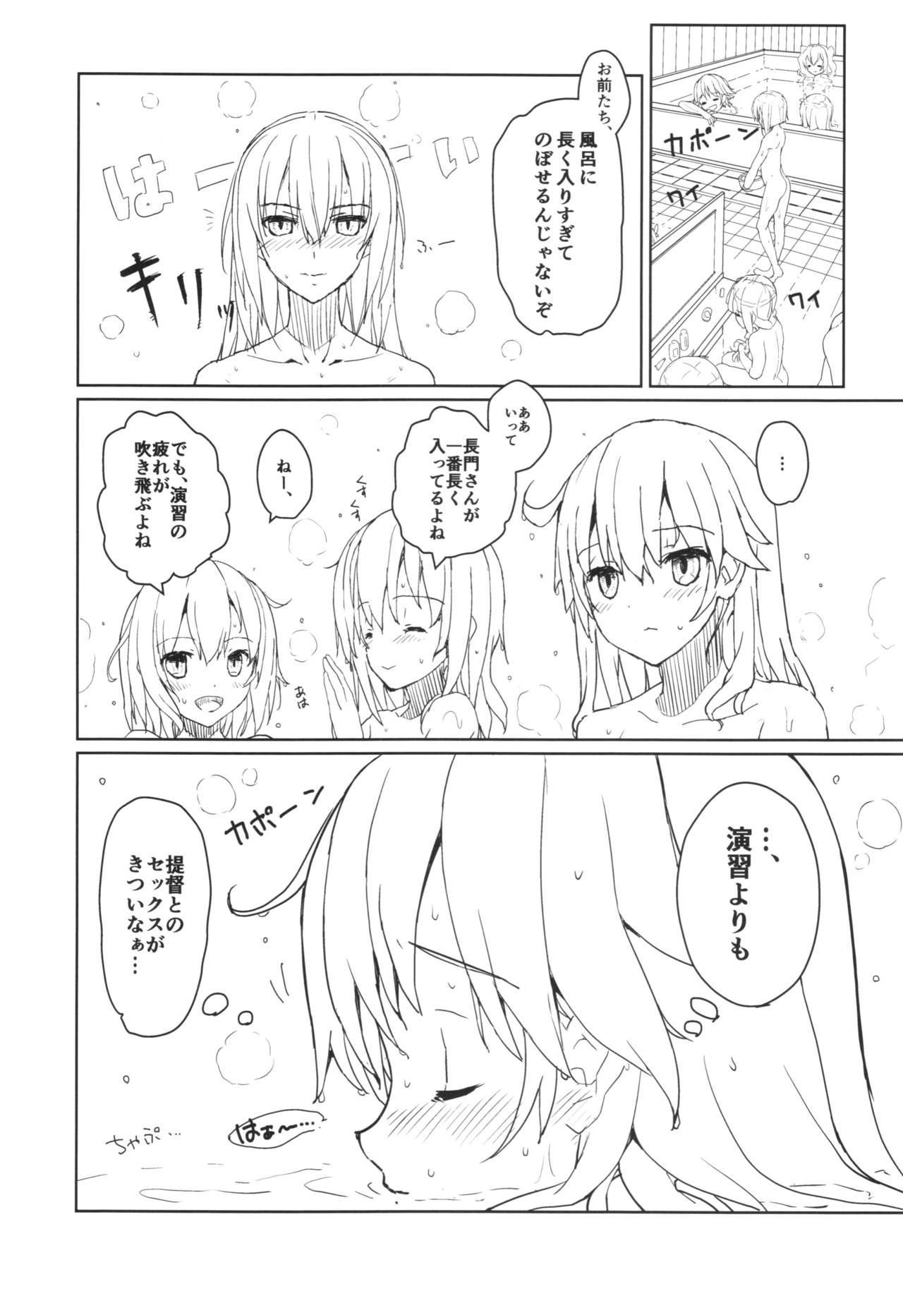 Ushio no Onsen Kuchikukan 6