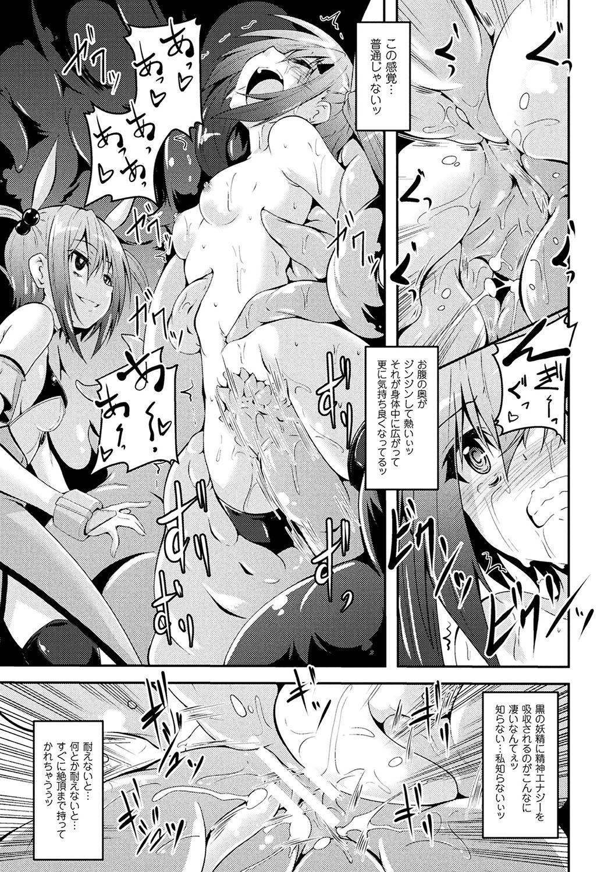 2D Comic Magazine Mahou Shoujo Naedokoka Keikaku Vol. 1 10