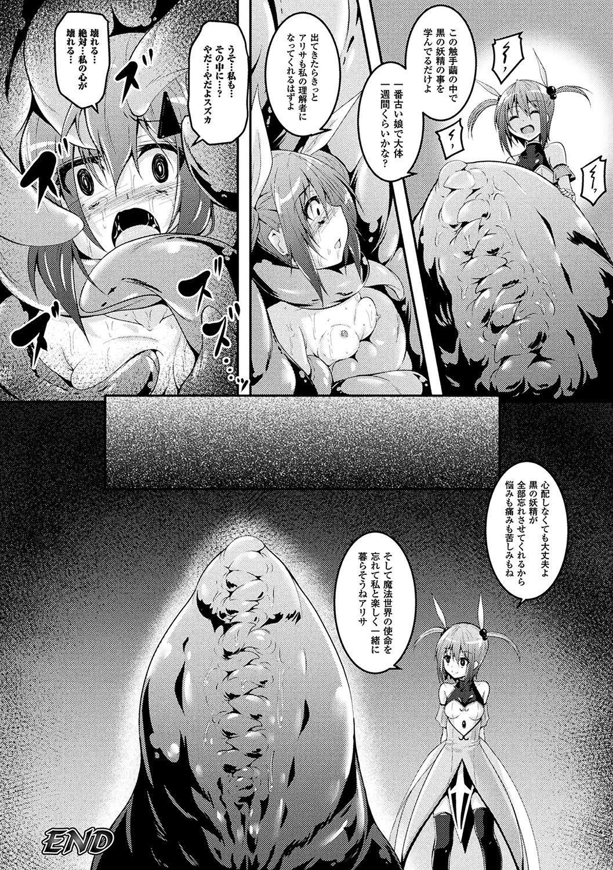 2D Comic Magazine Mahou Shoujo Naedokoka Keikaku Vol. 1 21