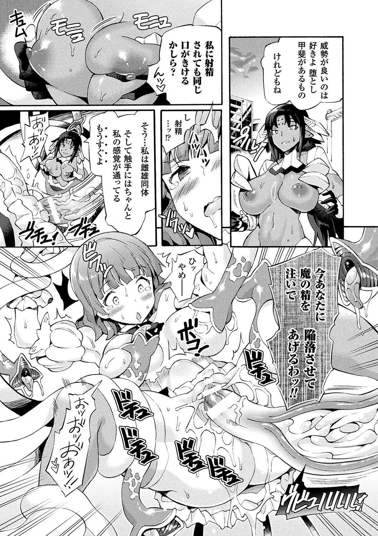2D Comic Magazine Mahou Shoujo Naedokoka Keikaku Vol. 1 28