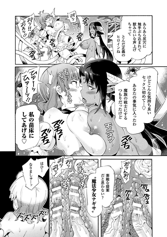 2D Comic Magazine Mahou Shoujo Naedokoka Keikaku Vol. 1 33