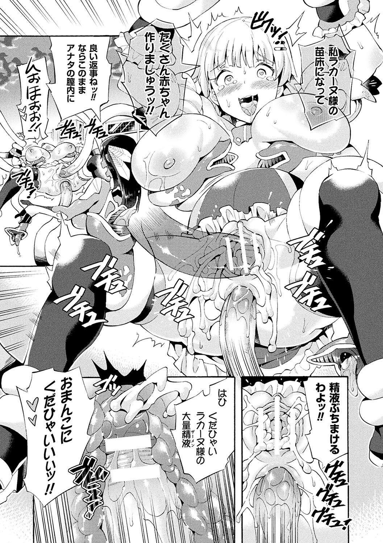 2D Comic Magazine Mahou Shoujo Naedokoka Keikaku Vol. 1 34