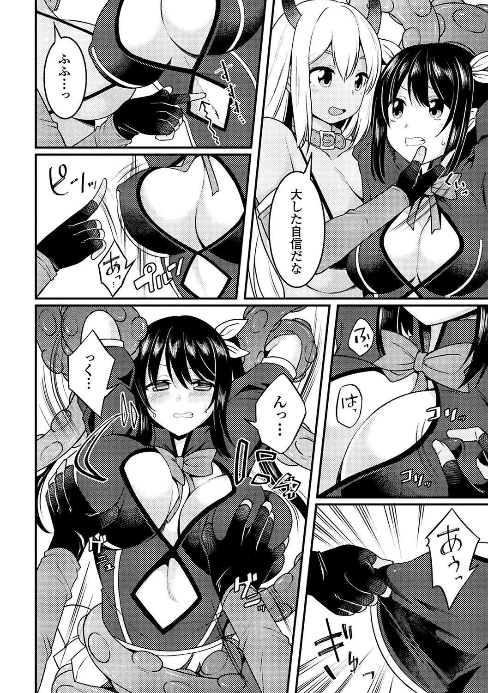 2D Comic Magazine Mahou Shoujo Naedokoka Keikaku Vol. 1 41