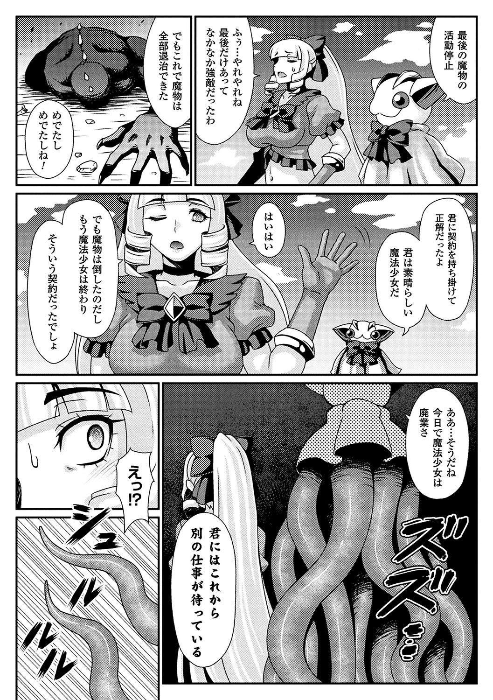2D Comic Magazine Mahou Shoujo Naedokoka Keikaku Vol. 1 55