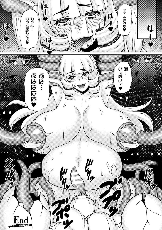 2D Comic Magazine Mahou Shoujo Naedokoka Keikaku Vol. 1 69