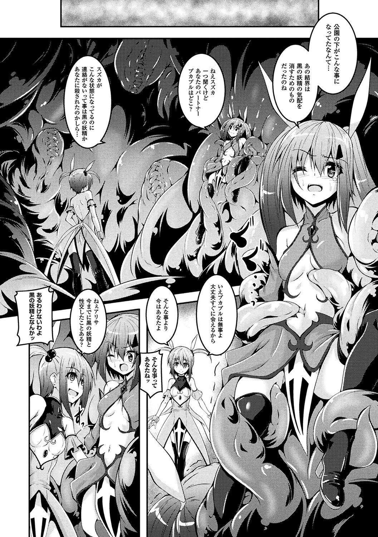 2D Comic Magazine Mahou Shoujo Naedokoka Keikaku Vol. 1 7