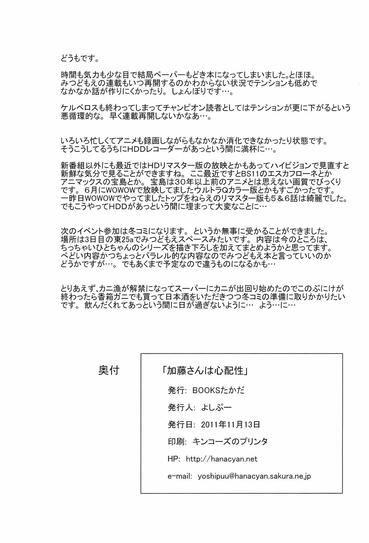Katou-san wa Kurousei 6