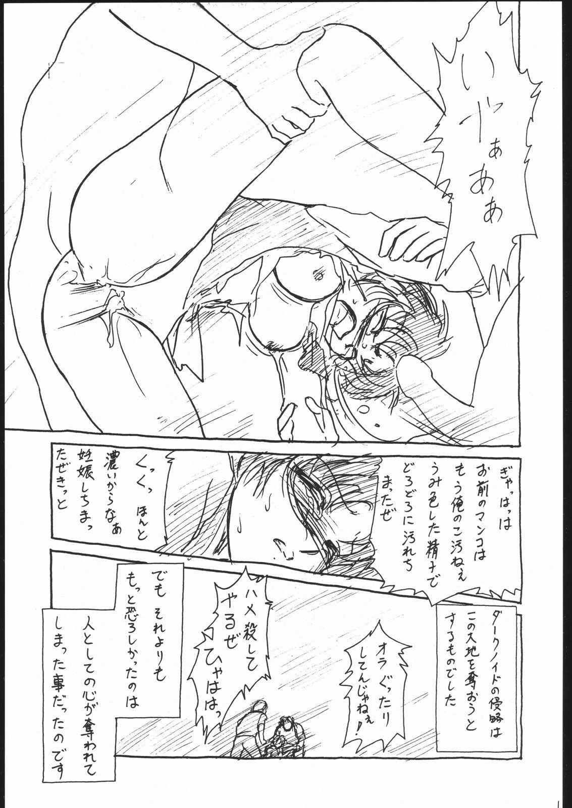 Rei no hidoi Yatsu 9