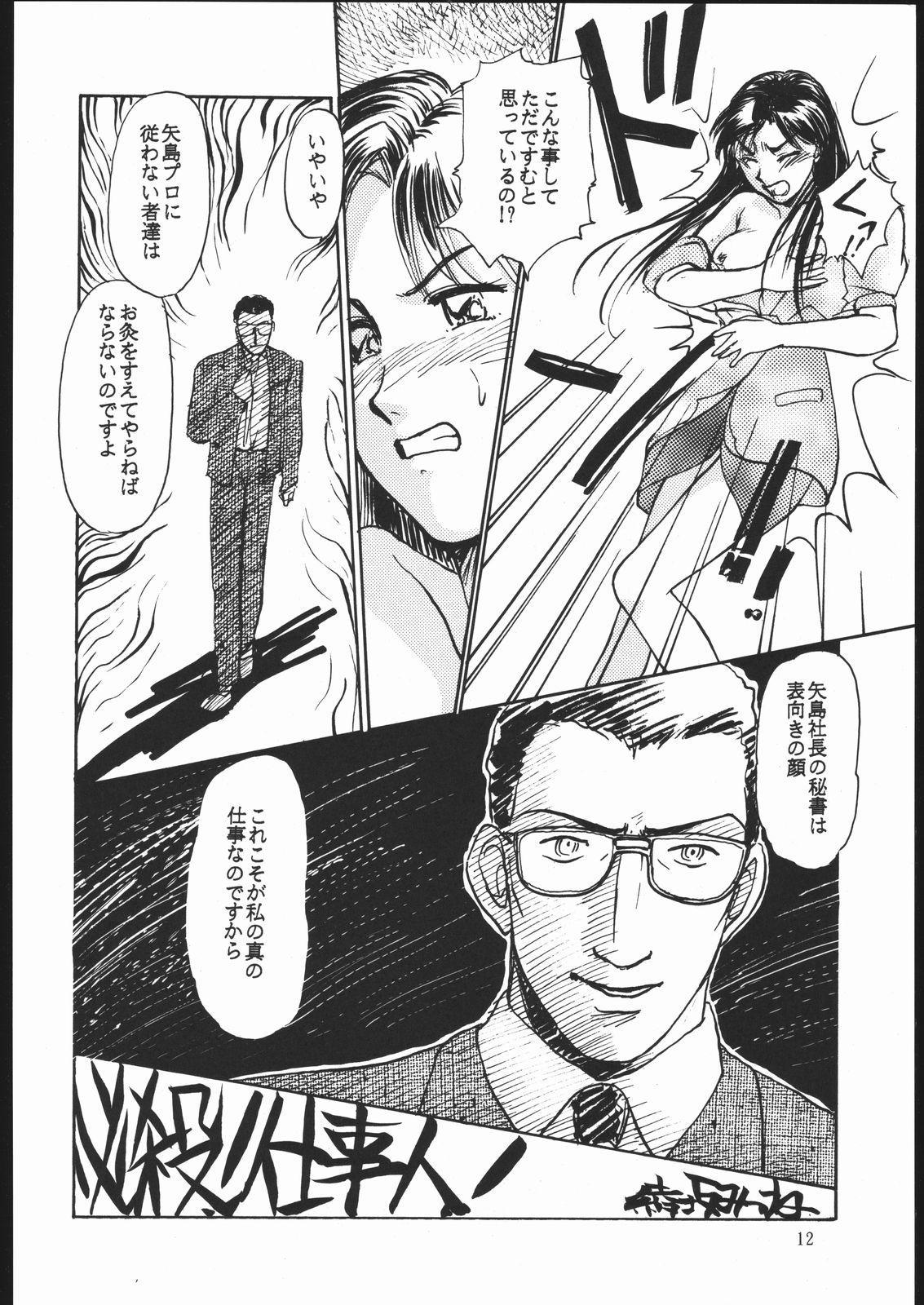 Rei no hidoi Yatsu 10