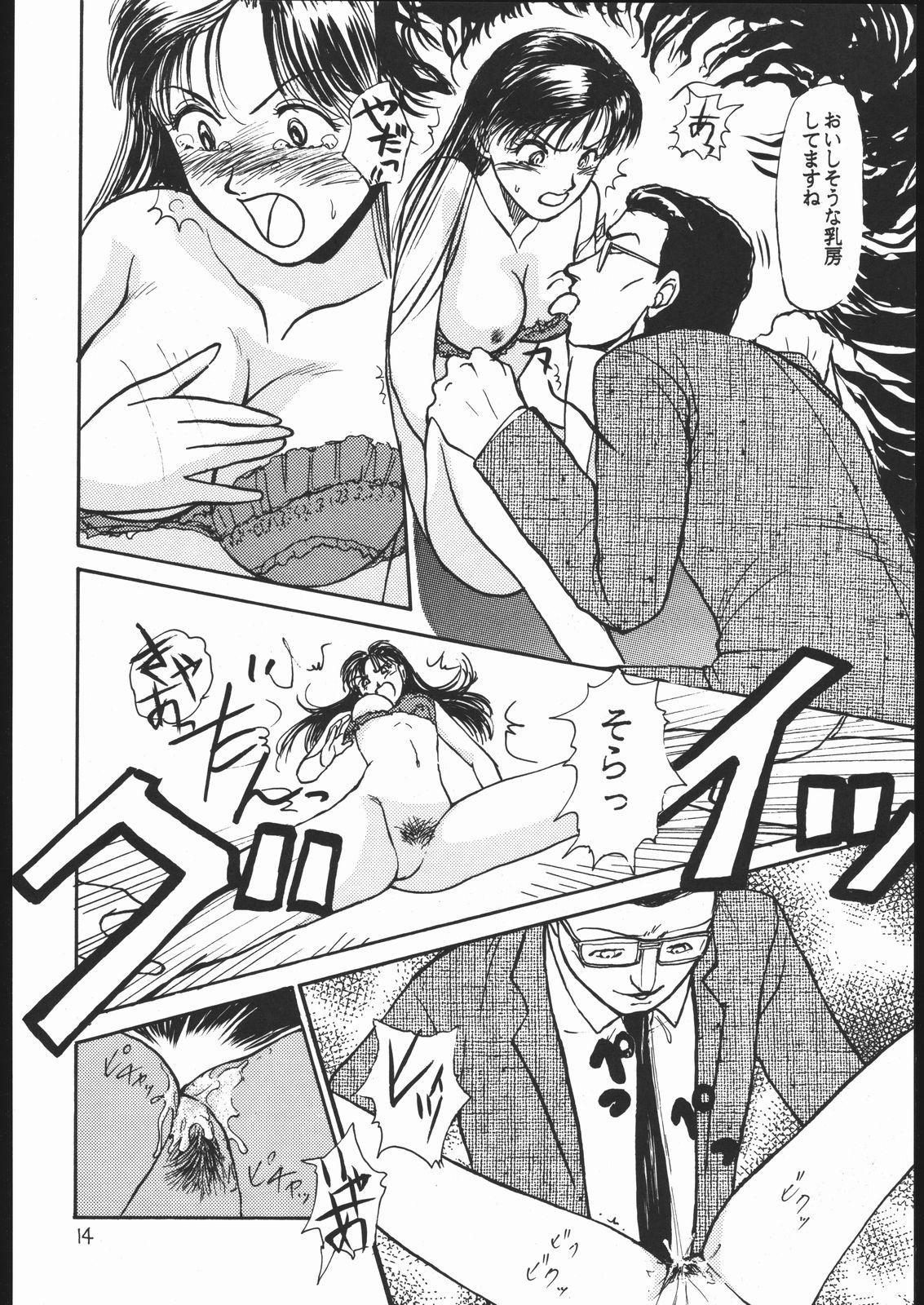 Rei no hidoi Yatsu 12