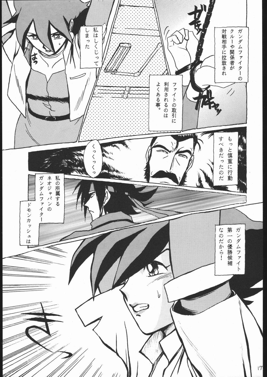 Rei no hidoi Yatsu 15