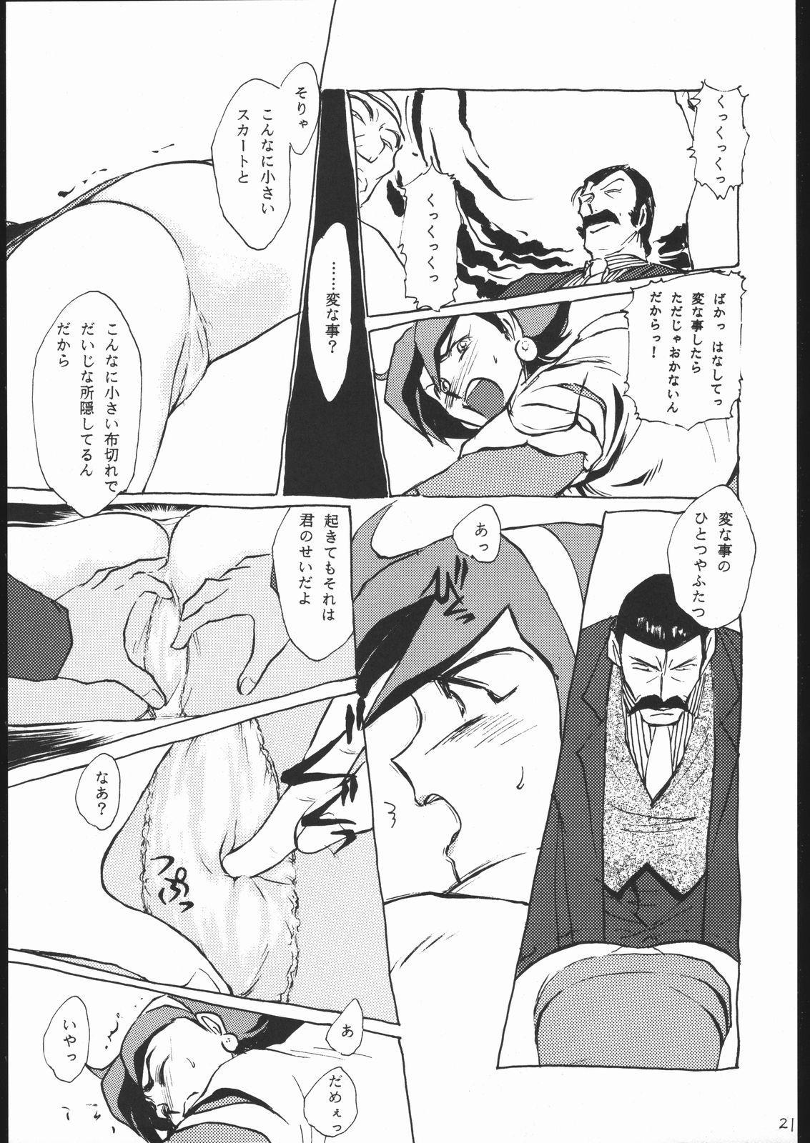 Rei no hidoi Yatsu 19