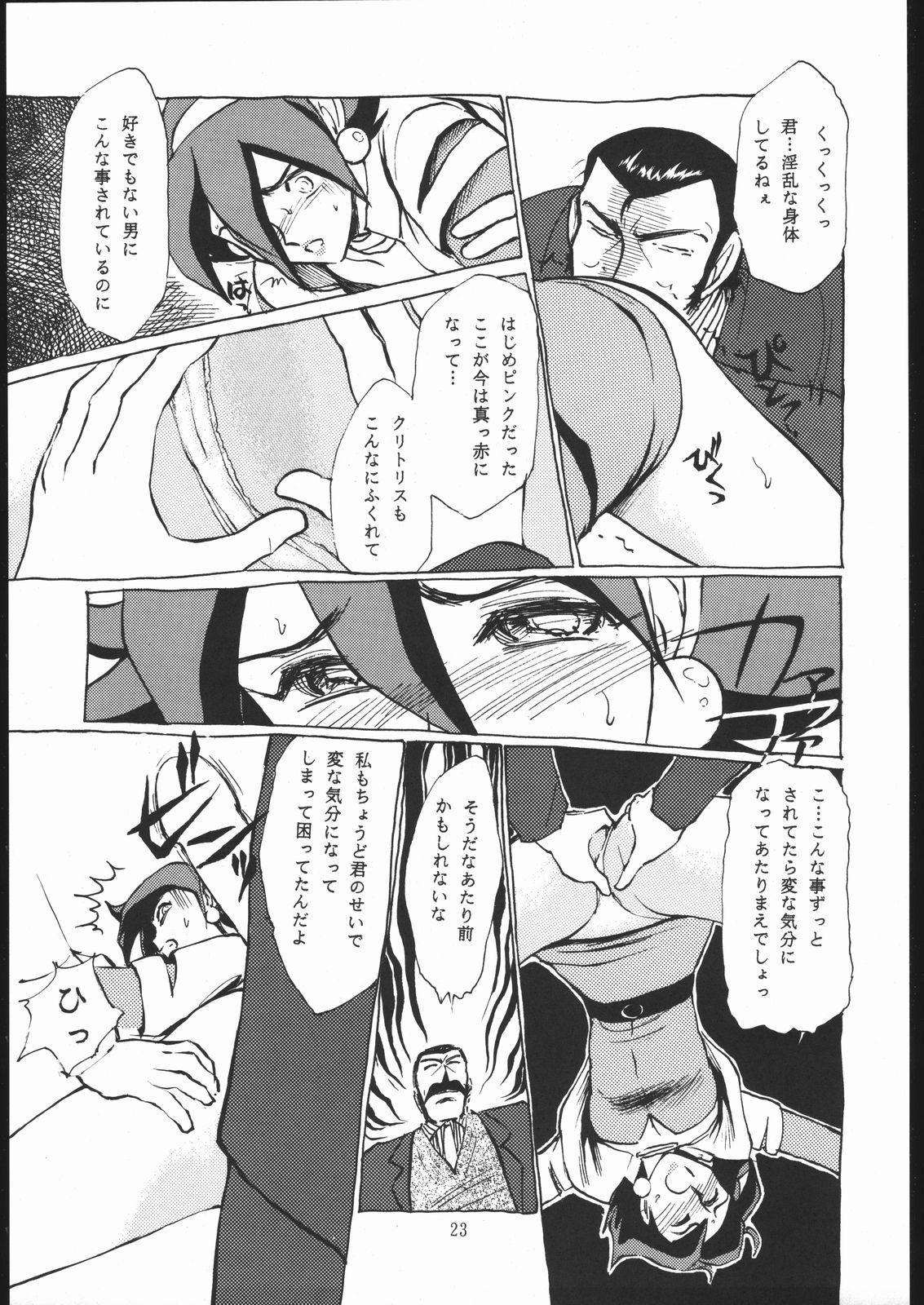 Rei no hidoi Yatsu 21
