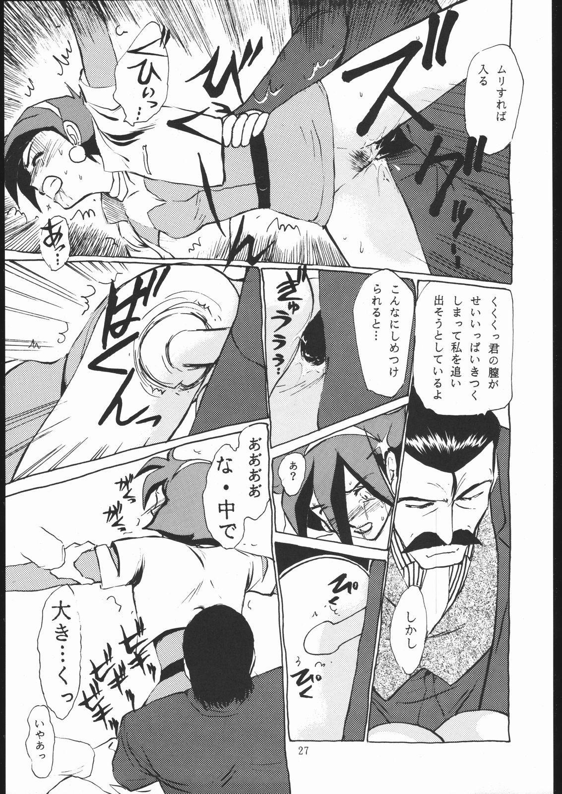 Rei no hidoi Yatsu 25