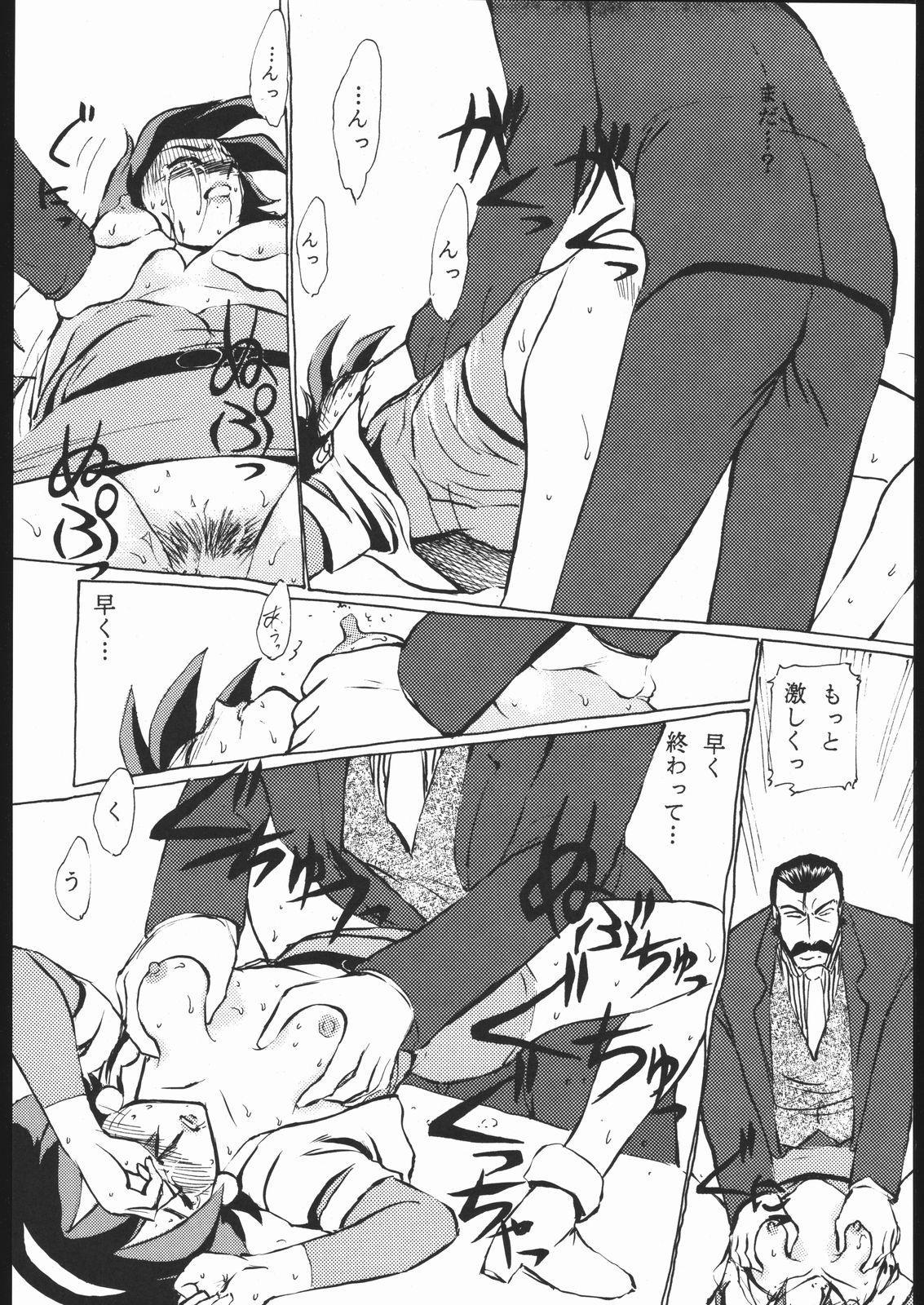 Rei no hidoi Yatsu 28