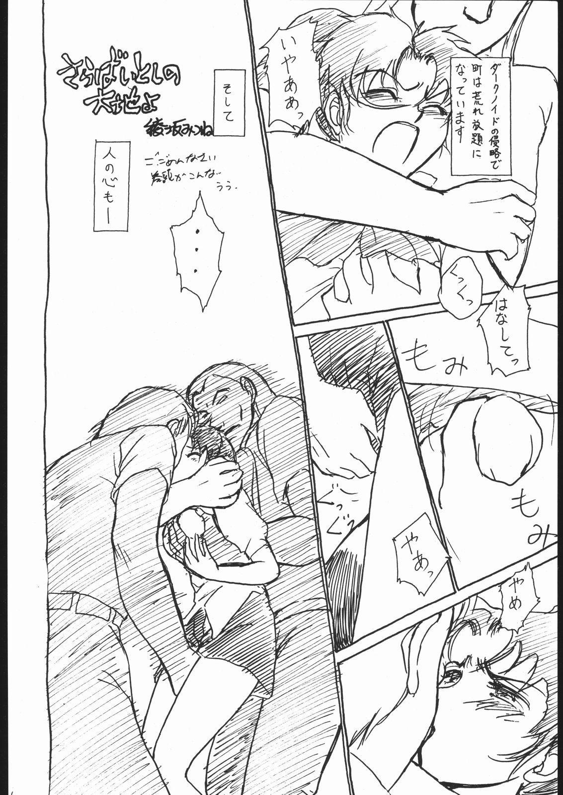 Rei no hidoi Yatsu 2