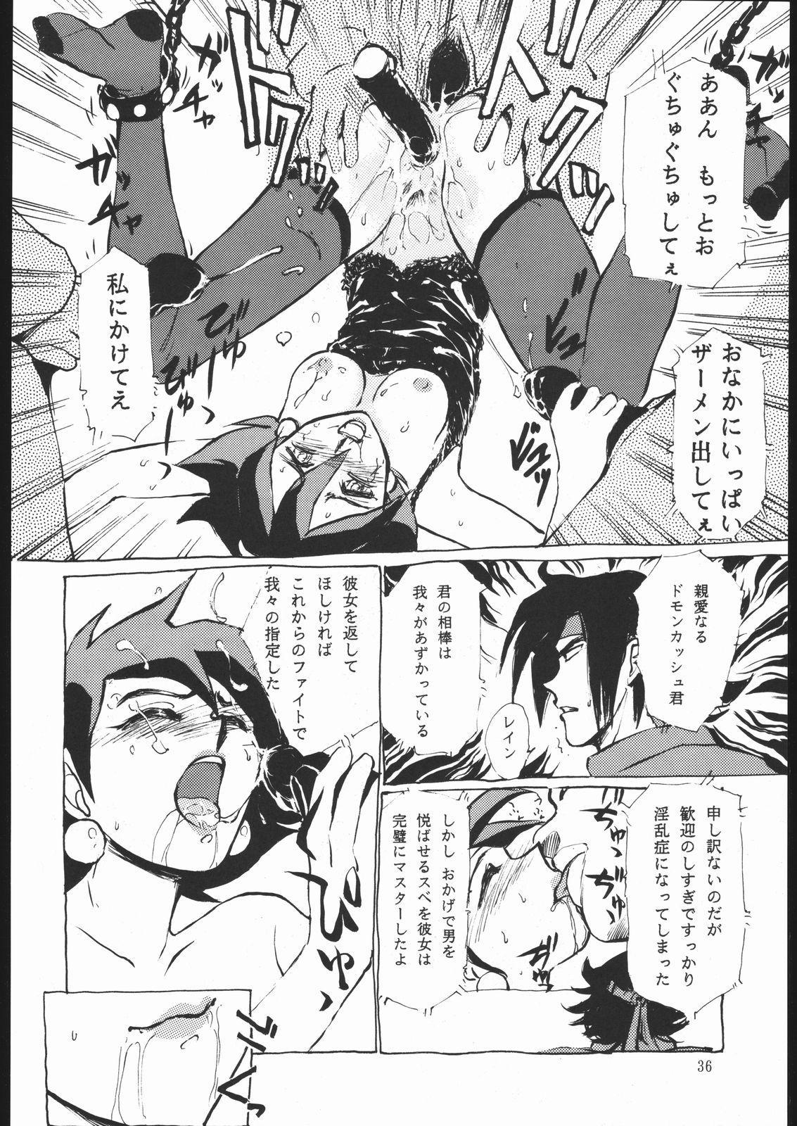 Rei no hidoi Yatsu 34