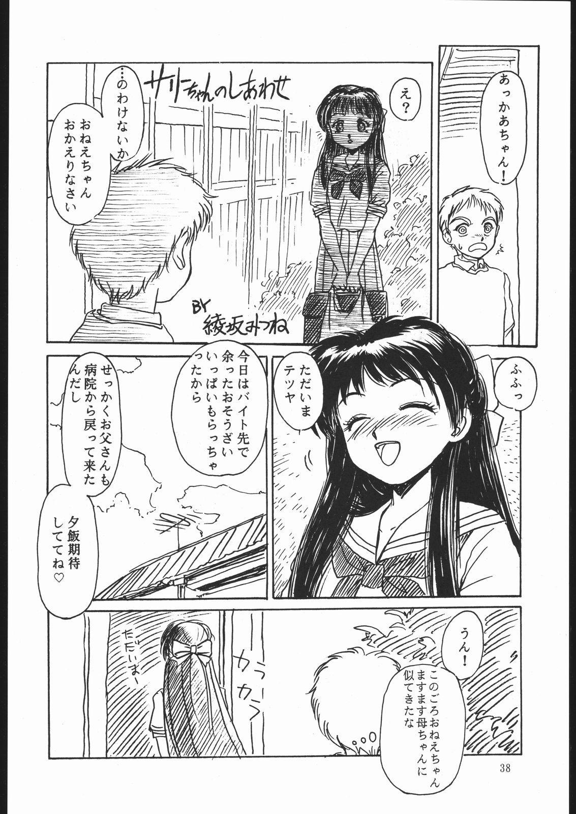 Rei no hidoi Yatsu 36